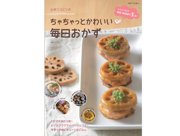 料理本「山本リコピンのちゃちゃっとかわいい毎日おかず」を5名様にプレゼント!