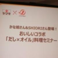 かな姐さん&SHIORIさんのおいしいコラボ「だし×オイル」料理セミナー