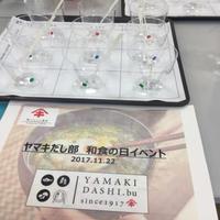 ヤマキだし部 和食の日イベント