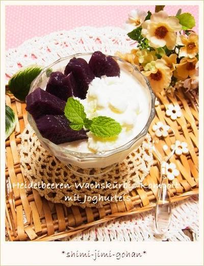 冬瓜のワイルドブルーベリーコンポート ヨーグルトアイス添え