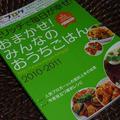 「レシピブログ 安リッチで毎日が幸せ! おまかせみんなのおうちごはん 2010-2011」が届きました♪ by はーい♪にゃん太のママさん