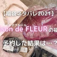 【福袋ネタバレ2021】Maison de FLEUR(メゾンドフルール)の福袋を予約した結果は…?