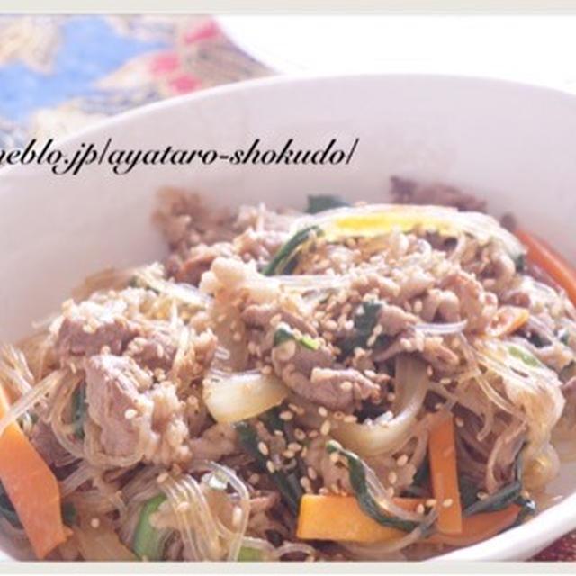 親子レシピ~牛肉のチャプチェ~