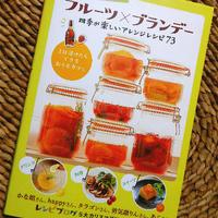 明日発売!フルブラレシピ本、レシピ掲載していただきました。