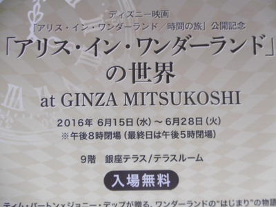 「アリス・イン・ワンダーランドの世界 at GINZA MITSUKOSHI」