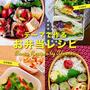 電子書籍「テーマで作るお弁当レシピ」発売されました。