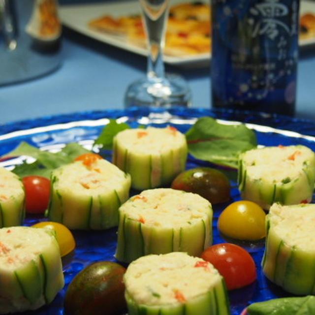 簡単パーティー料理! キュウリを巻いたサーモンポテト