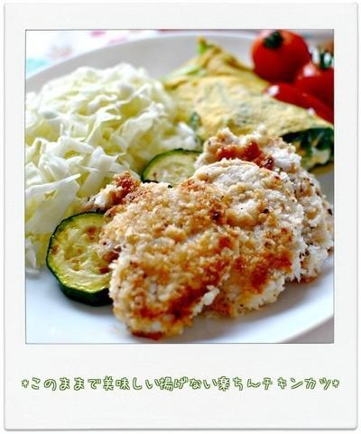 ☆このままで美味しい揚げない楽ちんチキンカツ / 10日の朝ごはん☆