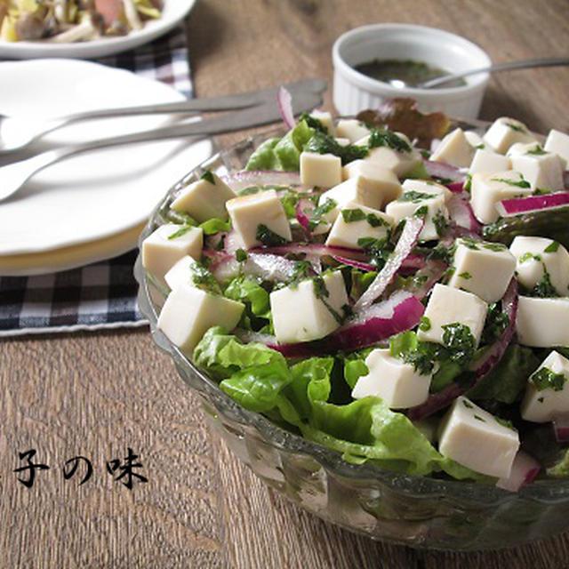豆腐の青じそサラダ