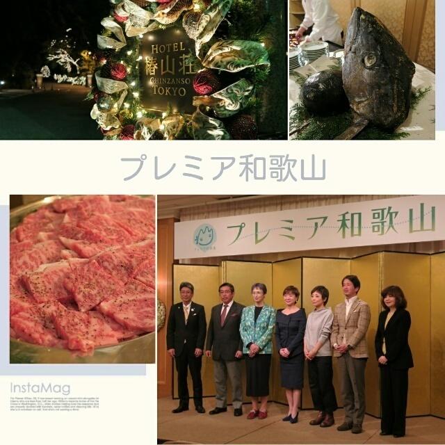 『プレミア和歌山』セレモニーへ♡椿山荘東京