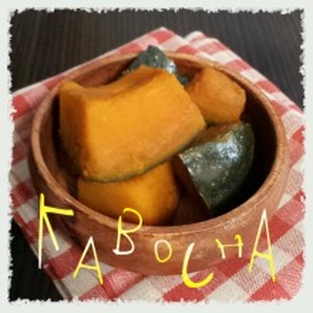 *かぼちゃの煮物