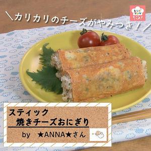 【動画レシピ】こんがりチーズがたまらない!「スティック焼きチーズおにぎり」