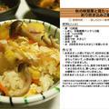 691.秋の味覚栗と茸たっぷり彩り炊き込みご飯