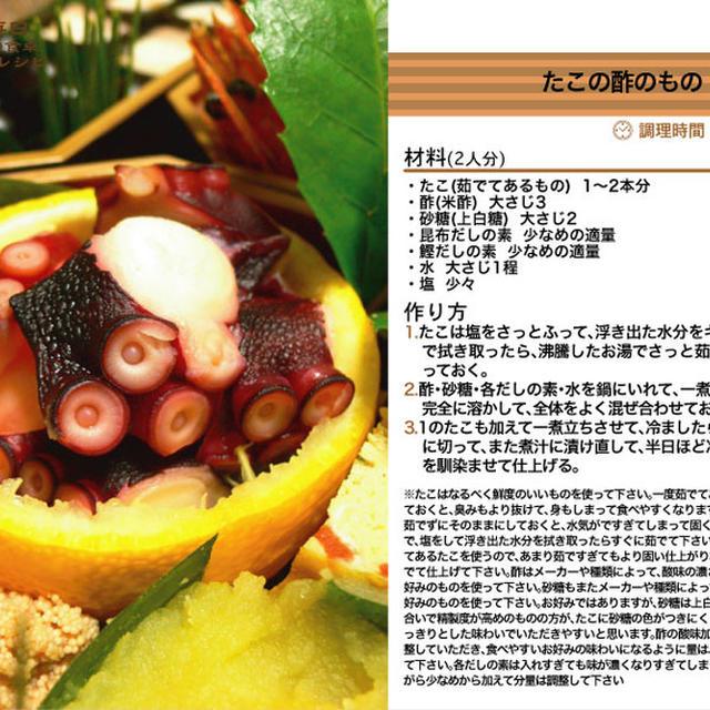 たこの酢のもの 2011年のおせち料理6 -Recipe No.1076-
