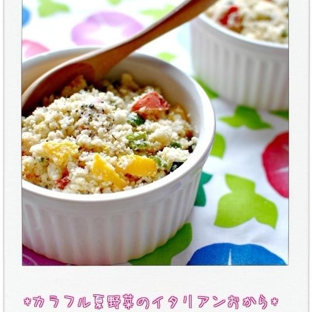☆カラフル夏野菜のイタリアンおから / 13日の朝ごはん☆
