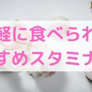 【夏バテ対策】手軽に食べられる!おすすめのスタミナ食材【レシピ付き】