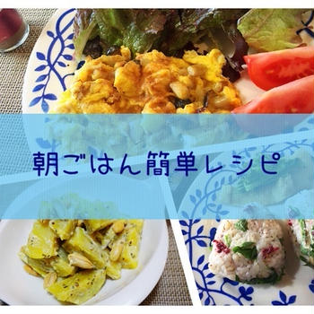 【PR】ハウスのスパイス活用で簡単&おいしい朝ごはんのレシピ