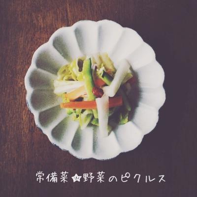 常備菜★お野菜ピクルス