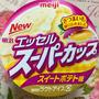 新発売・明治エッセル スーパーカップ スイートポテト味