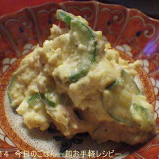 ツナときゅうりのポテトサラダ ごくフツーのポテサラです(^^ゞ