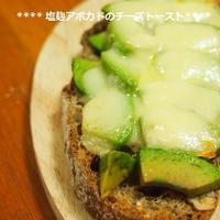 熟成された贅沢な味✿塩麹アボカドのチーズトースト