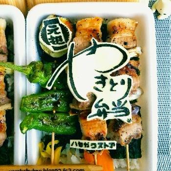 北海道名物!ハセガワストアのやきとり弁当♪風弁当♪♪♪