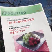 春に多い胃の不調にきくレシピ