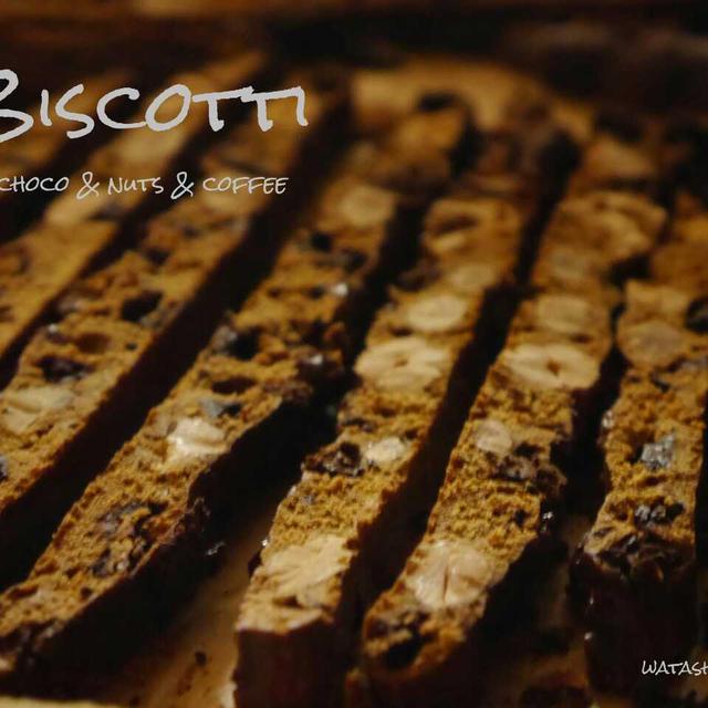 珈琲とチョコとミックスナッツの酵母ビスコッティ♪