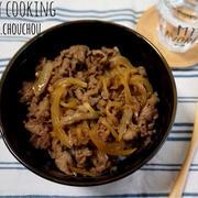 焼肉のタレ救済レシピ*下味調理で絶品に♪簡単焼肉丼