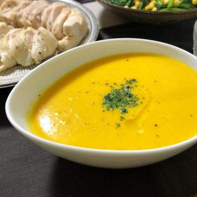 【志麻さんレシピ】野菜を手軽に食べられる!かぼちゃとにんじんのポタージュ