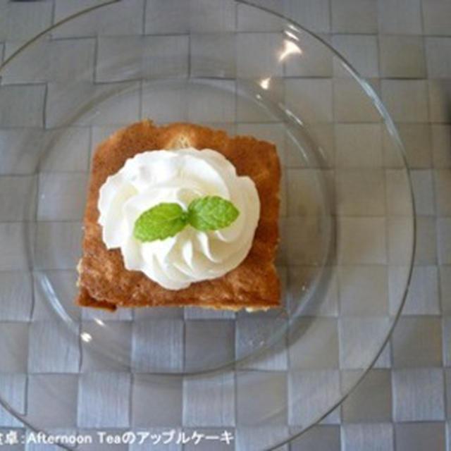Afternoon Teaアップルケーキ