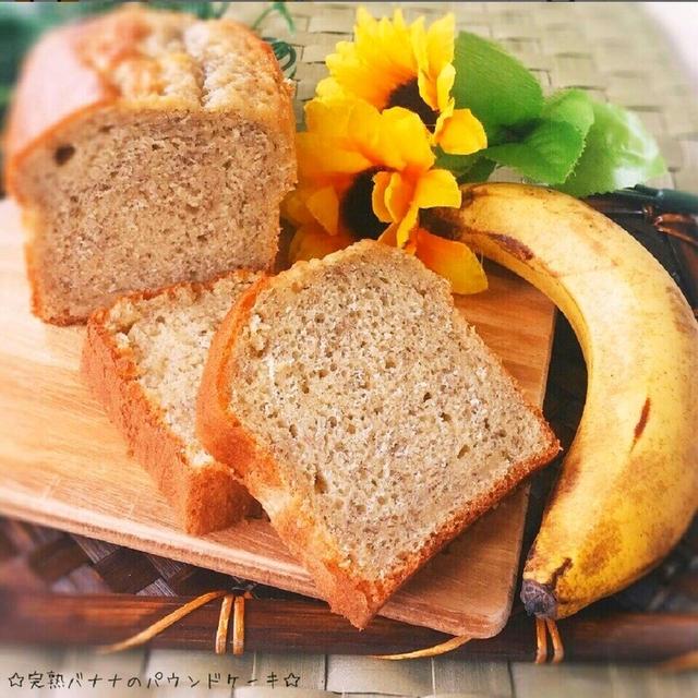 完熟バナナのパウンドケーキレシピ