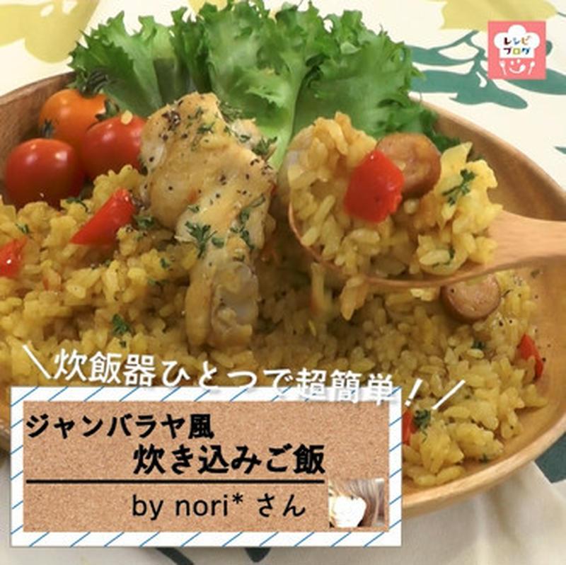 【動画レシピ】炊飯器で簡単!「鶏手羽元のジャンバラヤ風炊き込みご飯」