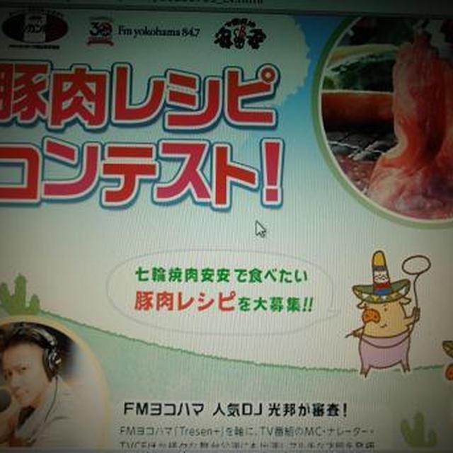 メキシカンポークの豚肉レシピコンテストにて最終選考まで残りました♪