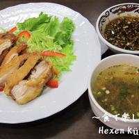 サラダ感覚でいただく油淋鶏ユーリンチー★もう一品の時のお手軽料理・瓶詰で作る即席スープ添え