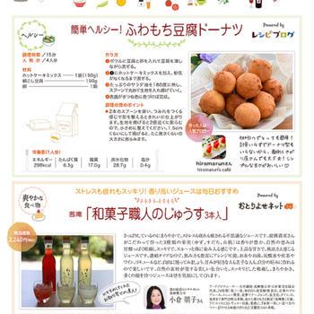 豆腐ドーナツ♡大樹生命定期訪問チラシに掲載