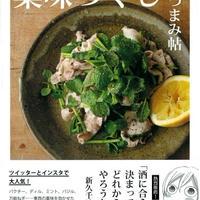 3冊目の本『ツレヅレハナコの薬味づくしおつまみ帖』が出ました!