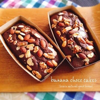 酵母のバナナチョコケーキ
