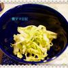 キャベツのキャラウェイ風味サラダ
