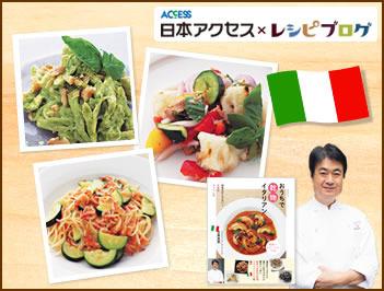 おうちで簡単に作れる 乾物イタリアンレシピコンテスト