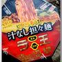 日清ラ王 ビリビリ辛うま 汁なし担々麺を買ってみた 〜日清食品〜