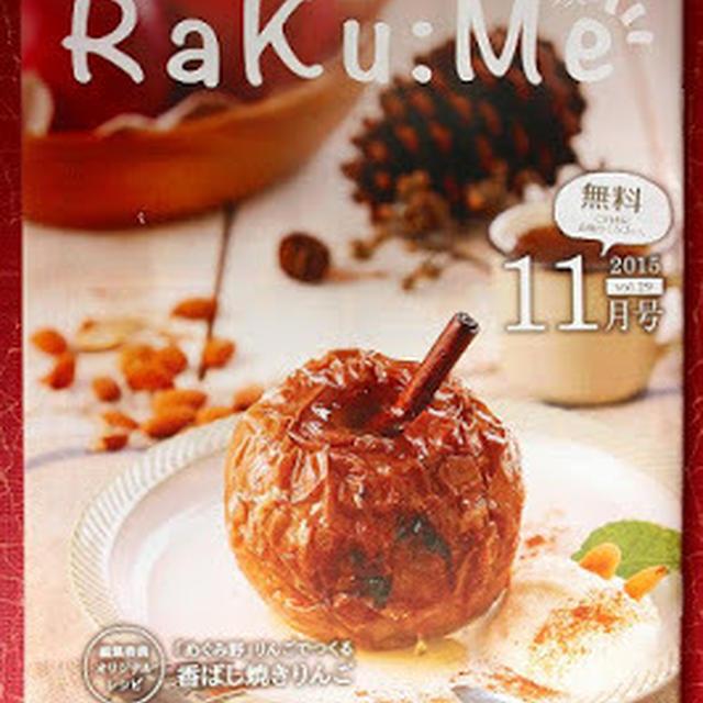 香ばし焼きりんご   〜 生活情報誌 RaKu:Me 11月号表紙 〜
