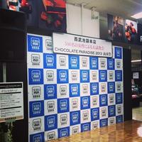 レシピブログ*西武池袋本店「チョコレートパラダイス2013前夜祭」