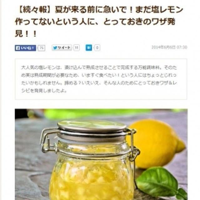 "【Cookpad ニュースに""超スピード!塩レモン"" 絶賛掲載中〜♪】"