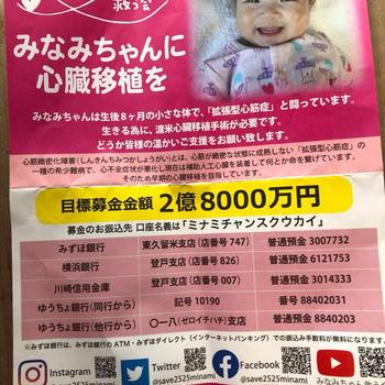 ✳︎赤ちゃんの心臓移植の募金と、3大アレルギー対応!ふわとろハンバーグと✳︎