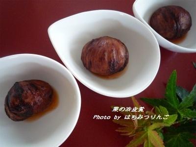 >栗の渋皮煮 by はちみつりんごさん