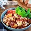 ♡ひき肉とじゃがいものチーズ焼き♡【#レンジ#フライパン#簡単レシピ#時短#節約】