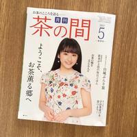 【月刊「茶の間」が選ぶ5月のスーパーフード】高野豆腐