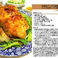 丸鳥のアンデス岩塩とハーブのオーブン焼き 2011年のクリスマス料理8 -Recipe No.1104-