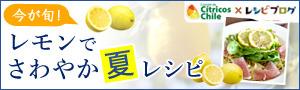 レモンの料理レシピ